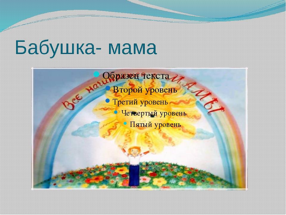 Бабушка- мама
