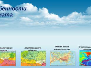 Особенности климата 7 климатических поясов Климатические области Резкая смена