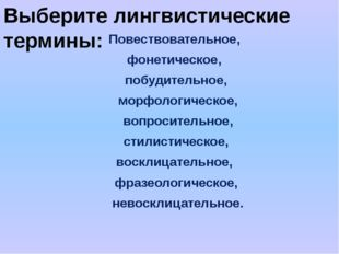 Повествовательное, фонетическое, побудительное, морфологическое, вопросительн
