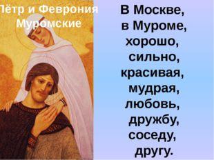 Пётр и Феврония Муромские В Москве, в Муроме, хорошо, сильно, красивая, мудра