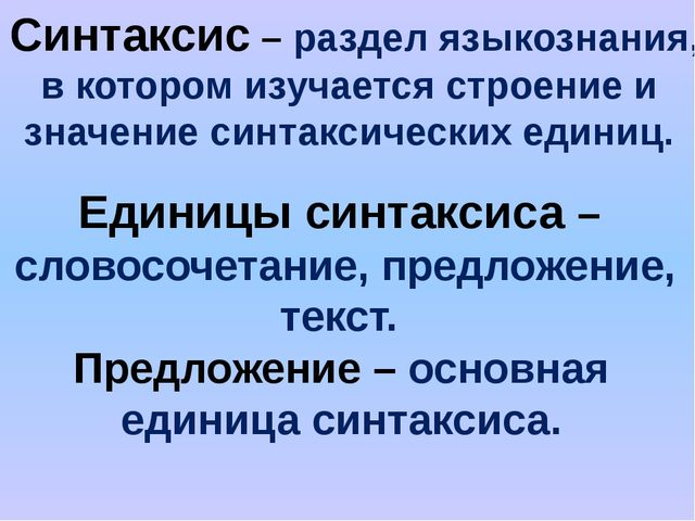 Синтаксис – раздел языкознания, в котором изучается строение и значение синта...