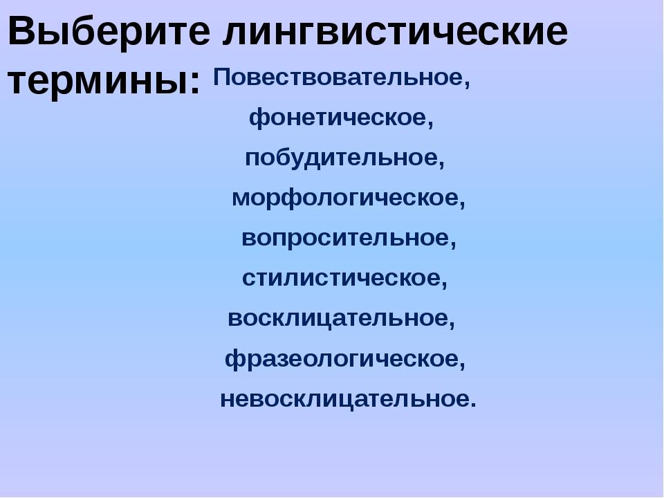 Повествовательное, фонетическое, побудительное, морфологическое, вопросительн...