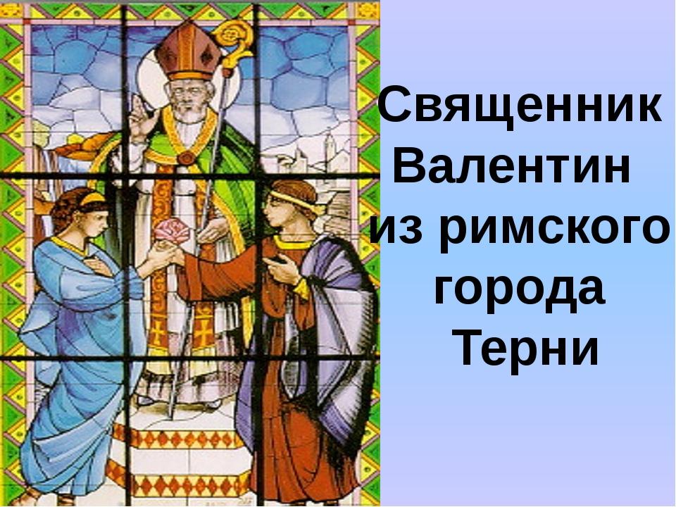 Священник Валентин из римского города Терни
