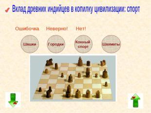 Неверно! Ошибочка Городки Шахматы Конный спорт Шашки Нет!