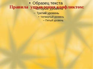 Правила управления конфликтом: