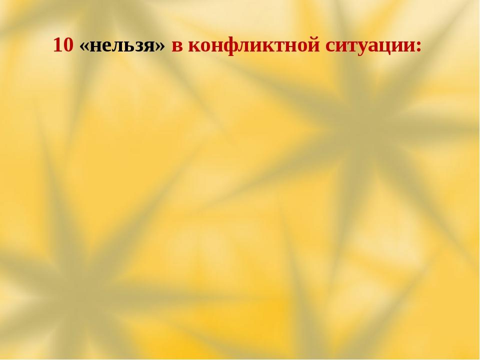 10 «нельзя» в конфликтной ситуации: