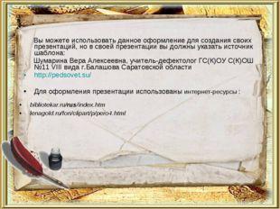 bibliotekar.ru/rus/index.htm lenagold.ru/fon/clipart/p/pero4.html Вы можете