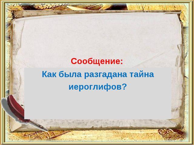 Сообщение: Как была разгадана тайна иероглифов?