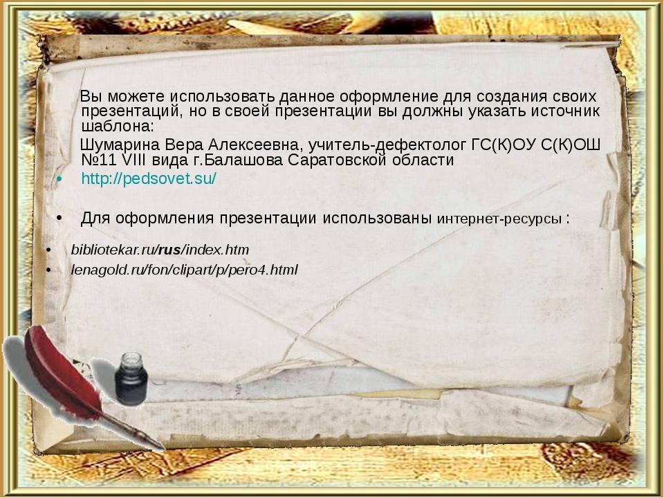 bibliotekar.ru/rus/index.htm lenagold.ru/fon/clipart/p/pero4.html Вы можете...