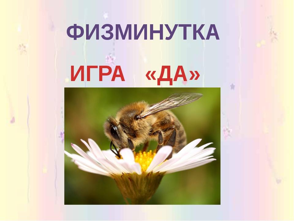 ФИЗМИНУТКА ИГРА «ДА» «НЕТ»