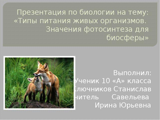 Презентация по биологии на тему: «Типы питания живых организмов. Значения фот...
