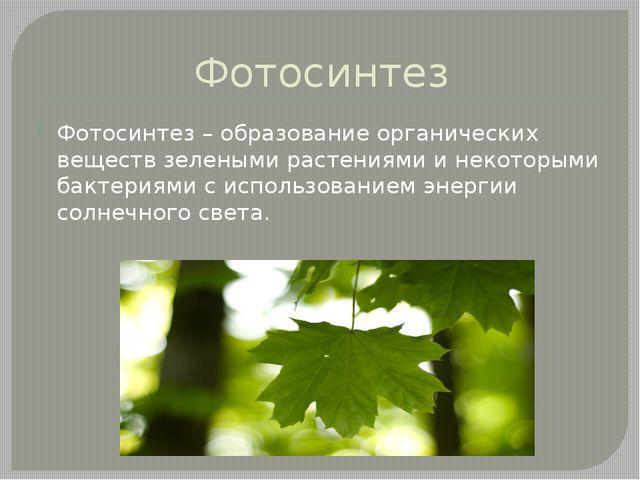 Фотосинтез Фотосинтез – образование органических веществ зелеными растениями...