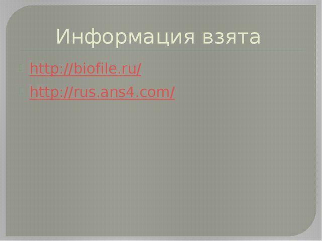 Информация взята http://biofile.ru/ http://rus.ans4.com/