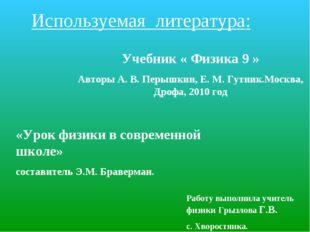 Используемая литература: Учебник « Физика 9 » Авторы А. В. Перышкин, Е. М. Гу