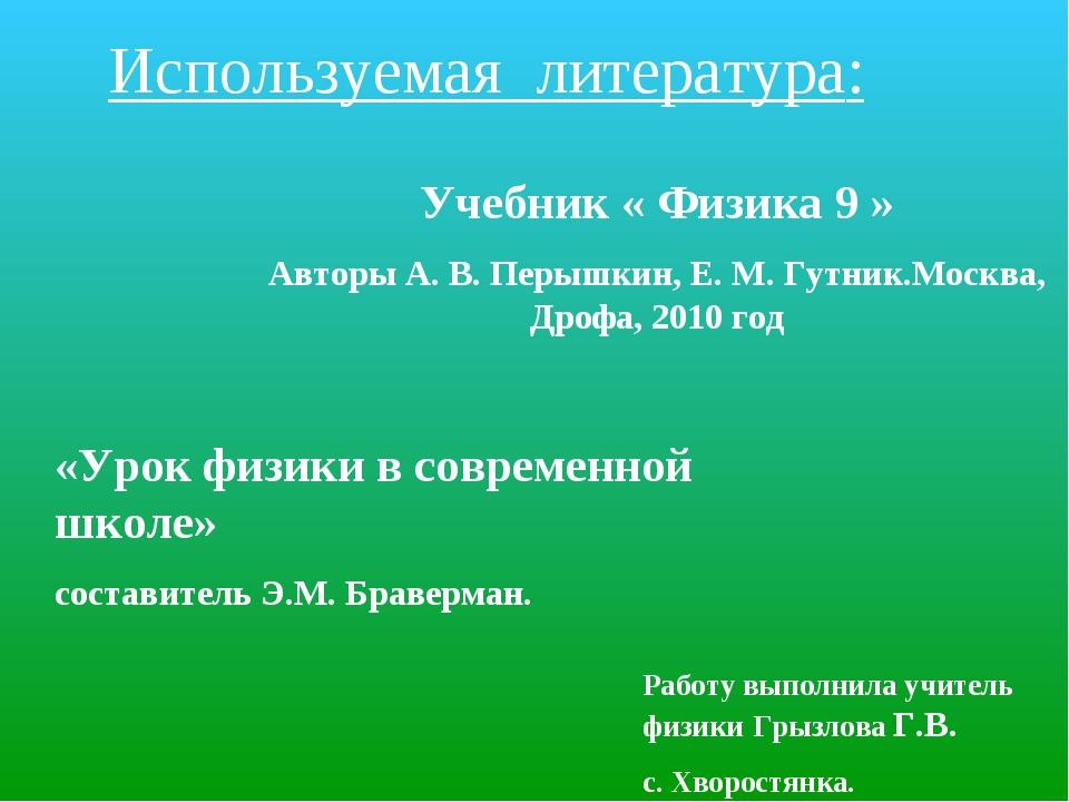 Используемая литература: Учебник « Физика 9 » Авторы А. В. Перышкин, Е. М. Гу...