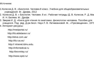 http://medportal.ru/ http://lib.aldebaran.ru/ http://elive.com.ua/ http://lib