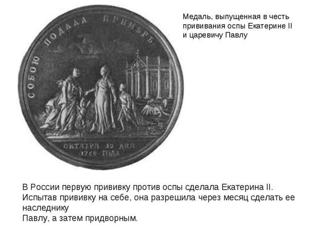 Медаль, выпущенная в честь прививания оспы Екатерине II и царевичу Павлу В Ро...