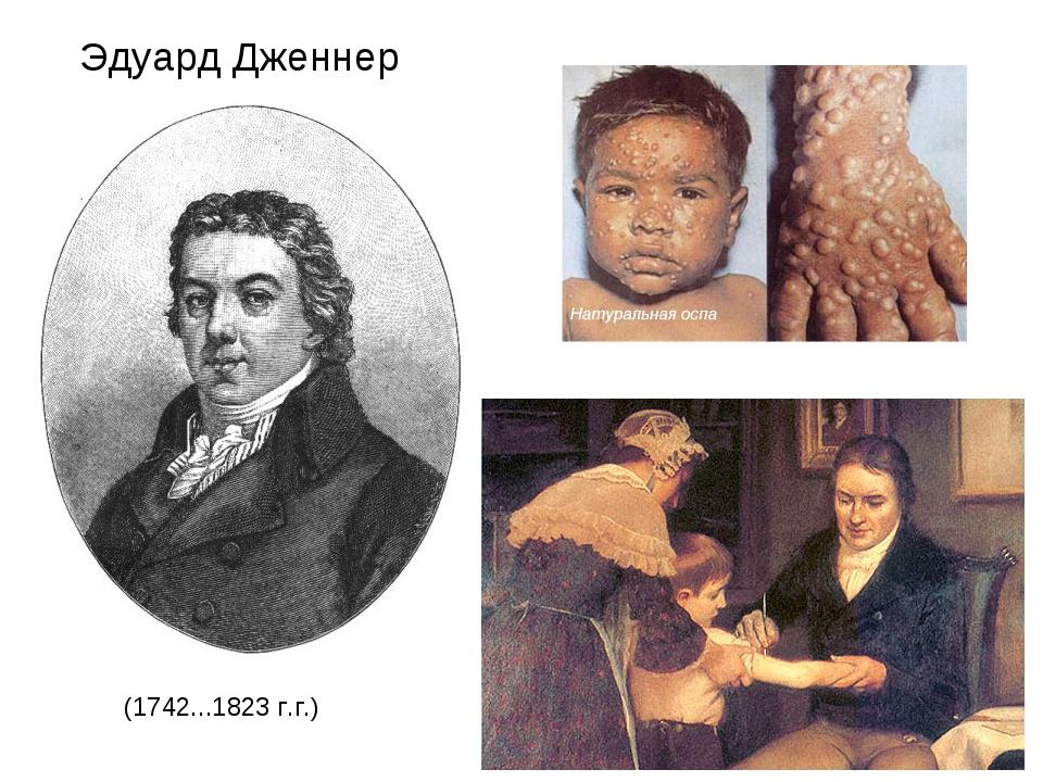 (1742...1823г.г.) Эдуард Дженнер