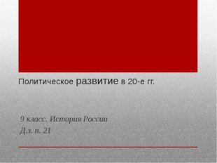 Политическое развитие в 20-е гг. 9 класс. История России Д.з. п. 21