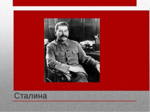 Причины победы И.В. Сталина Кадровые назначения - в руках генсека партии. Уме