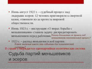 Судьба партий меньшевиков и эсеров Июнь-август 1922 г. – судебный процесс над