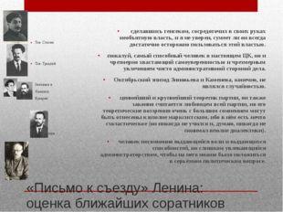 «Письмо к съезду» Ленина: оценка ближайших соратников Тов. Сталин Тов. Троцки