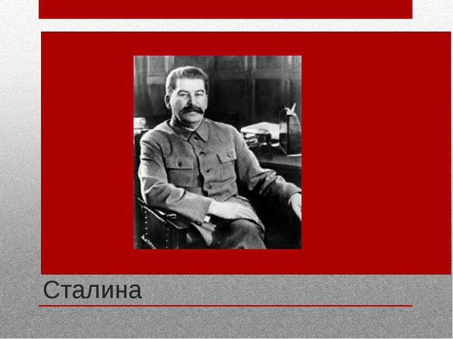 Причины победы И.В. Сталина Кадровые назначения - в руках генсека партии. Уме...