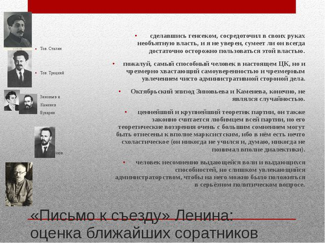 «Письмо к съезду» Ленина: оценка ближайших соратников Тов. Сталин Тов. Троцки...