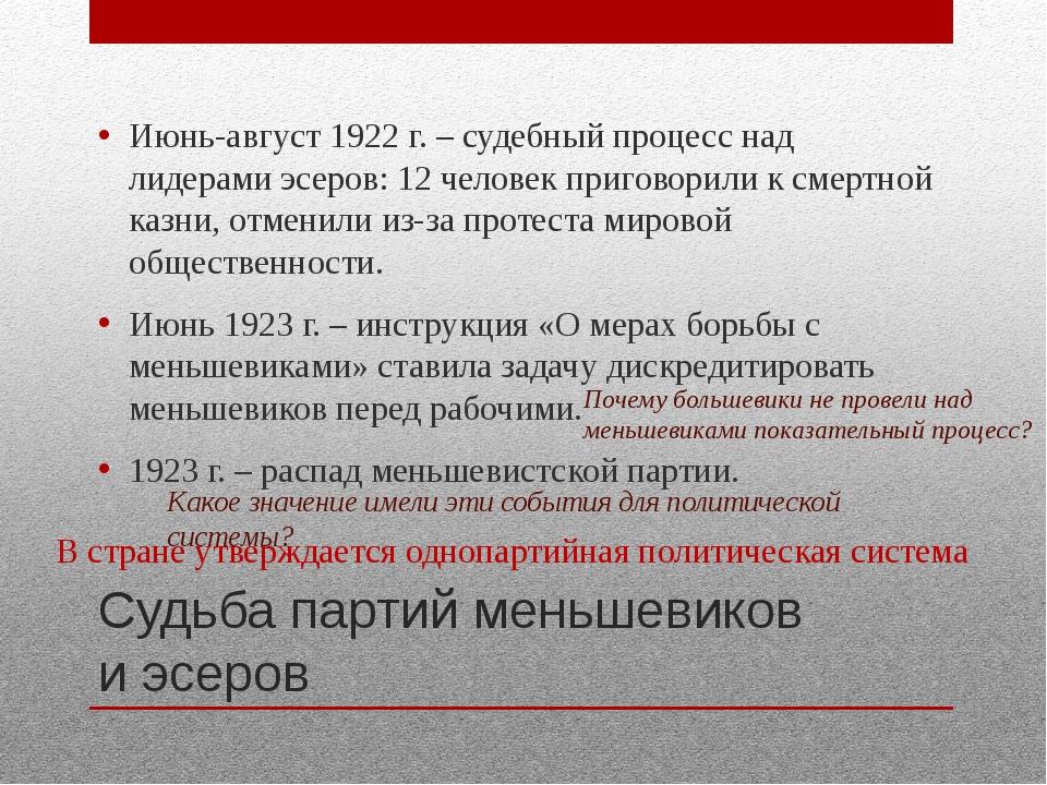 Судьба партий меньшевиков и эсеров Июнь-август 1922 г. – судебный процесс над...