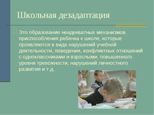 Школьная дезадаптация Это образование неадекватных механизмов приспособления