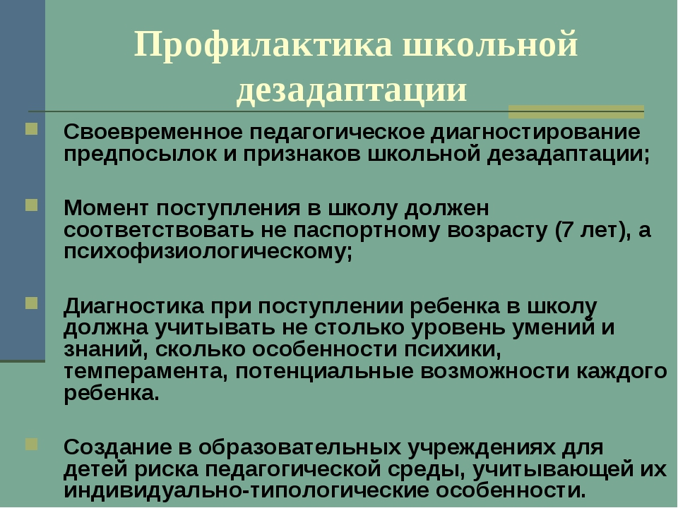Профилактика школьной дезадаптации Своевременное педагогическое диагностирова...