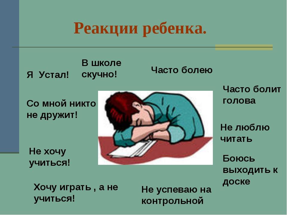 Реакции ребенка. Я Устал! Со мной никто не дружит! Не хочу учиться! В школе...