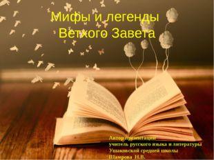 Мифы и легенды Ветхого Завета Автор презентации учитель русского языка и лите