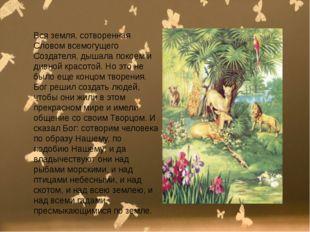 Вся земля, сотворенная Словом всемогущего Создателя, дышала покоем и дивной