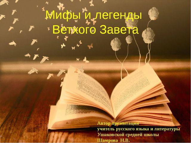 Мифы и легенды Ветхого Завета Автор презентации учитель русского языка и лите...
