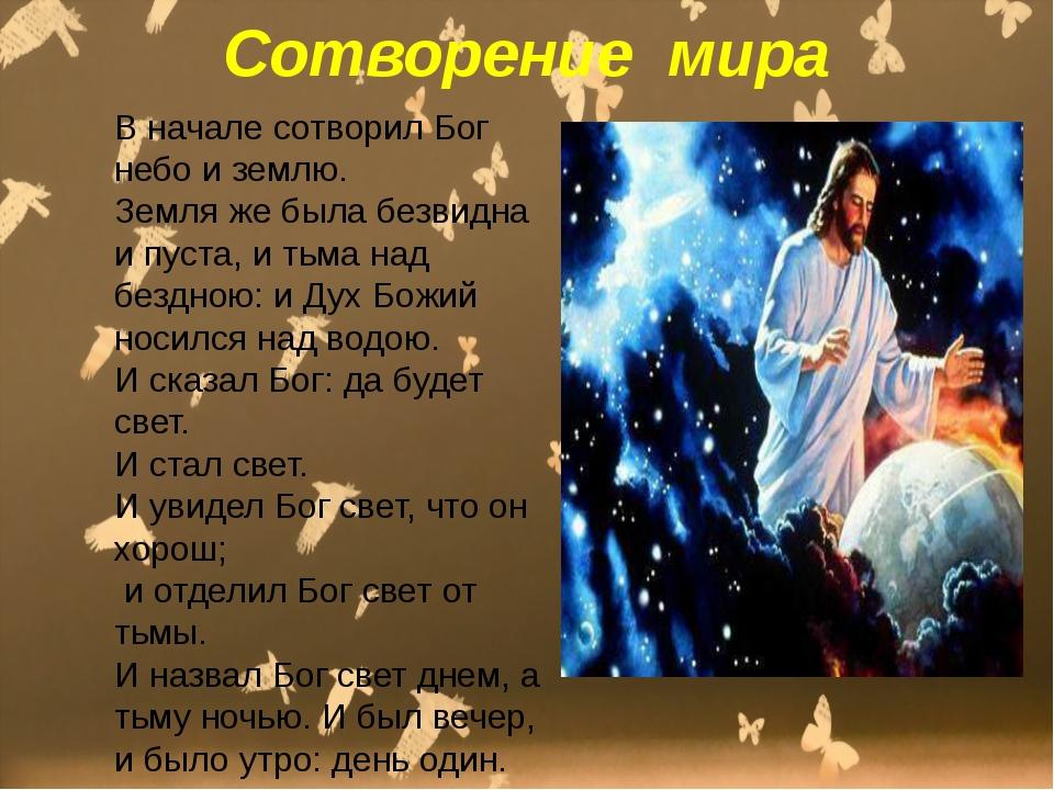 Сотворение мира В начале сотворил Бог небо и землю. Земля же была безвидна и...