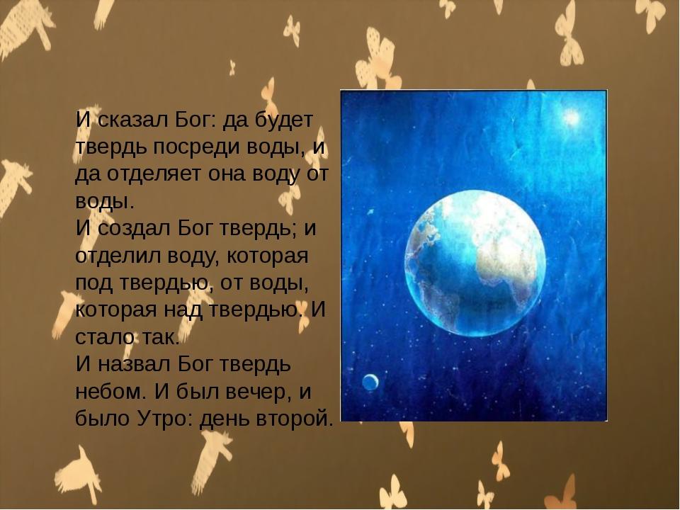 И сказал Бог: да будет твердь посреди воды, и да отделяет она воду от воды....