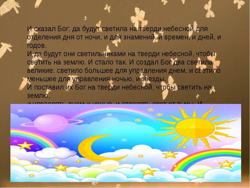 И сказал Бог: да будут светила на тверди небесной для отделения дня от ночи,...