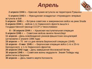 Апрель 2 апреля 1944 г. - Красная Армия вступила на территорию Румынии 5 апре