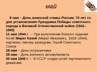 май 9 мая – День воинской славы России. 70 лет со дня установления Праздника