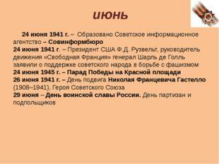 июнь 24 июня 1941 г. – Образовано Советское информационное агентство – Совин