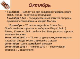Октябрь 4 октября – 120 лет со дня рождения Рихарда Зорге (1895–1944), совет