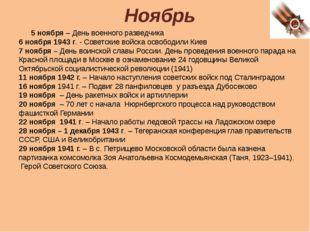 Ноябрь 5 ноября – День военного разведчика 6 ноября 1943 г. - Советские войск