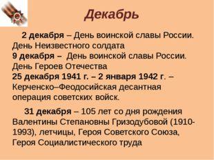 Декабрь 2 декабря – День воинской славы России. День Неизвестного солдата 9 д