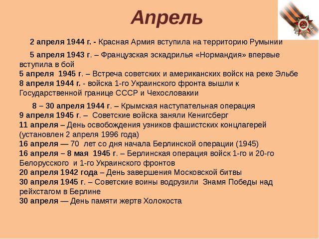Апрель 2 апреля 1944 г. - Красная Армия вступила на территорию Румынии 5 апре...