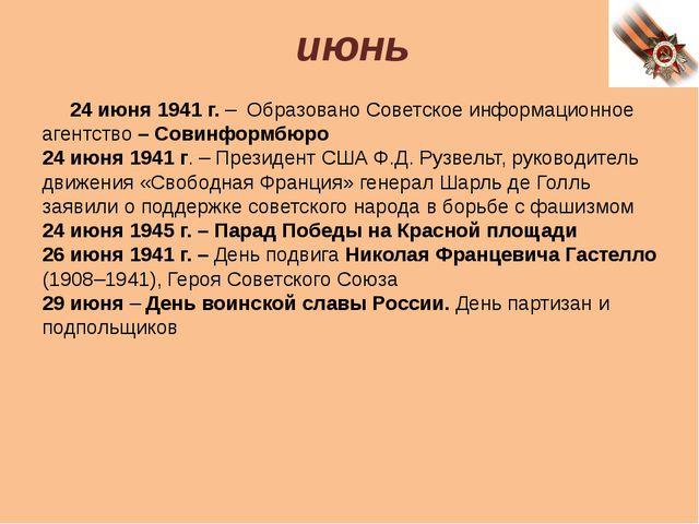 июнь 24 июня 1941 г. – Образовано Советское информационное агентство – Совин...