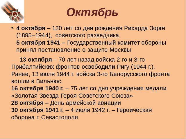 Октябрь 4 октября – 120 лет со дня рождения Рихарда Зорге (1895–1944), совет...