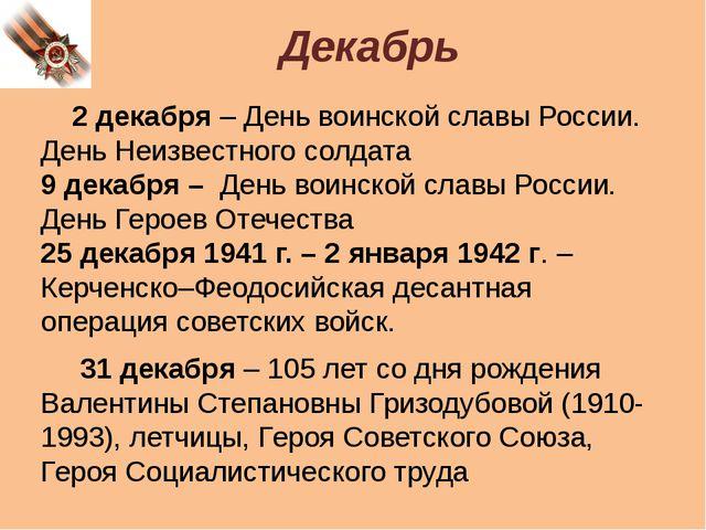 Декабрь 2 декабря – День воинской славы России. День Неизвестного солдата 9 д...