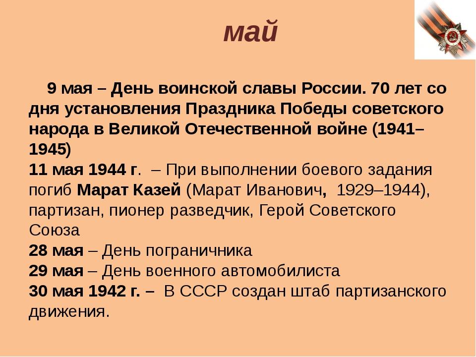 май 9 мая – День воинской славы России. 70 лет со дня установления Праздника...