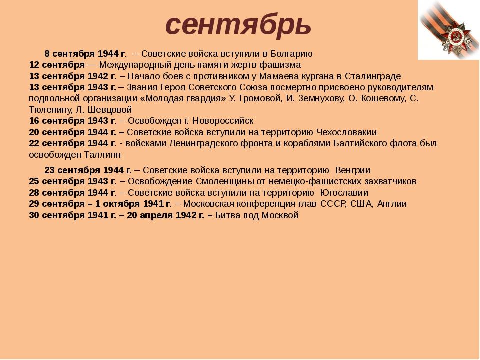 сентябрь 8 сентября 1944 г. – Советские войска вступили в Болгарию 12сентяб...